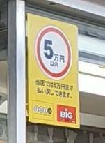 ロト7 当選金 受け取り