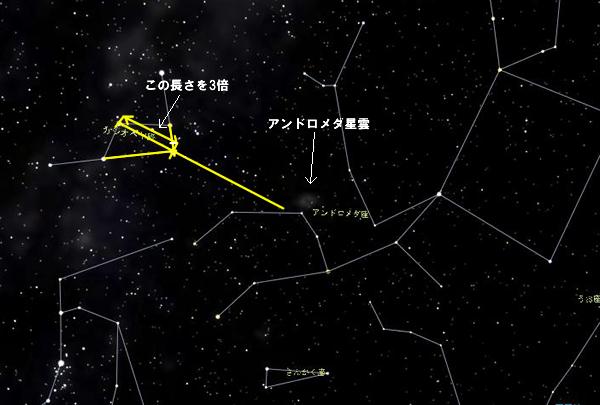 カシオペア座からアンドロメダ星雲の探し方