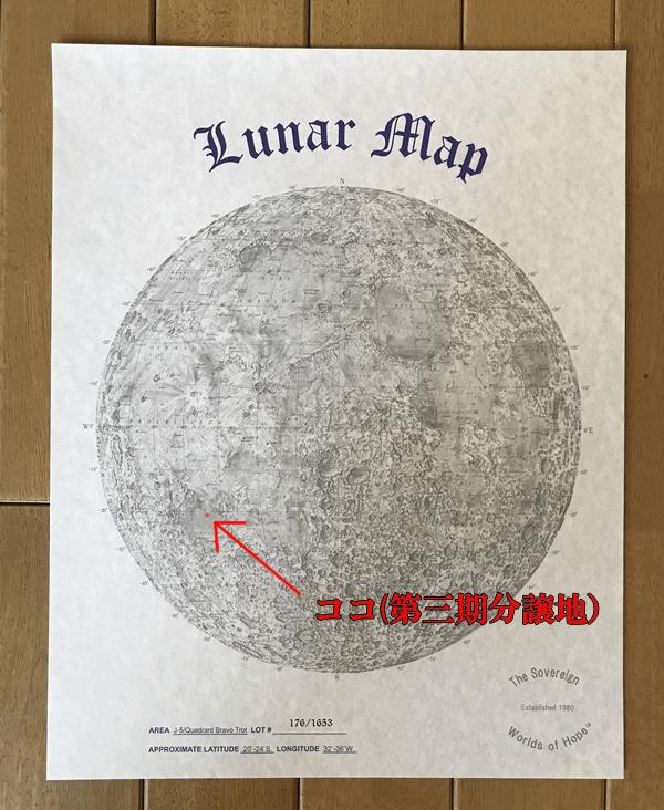 月の土地の場所