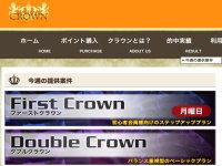 クラウン(CROWN)トップキャプチャー