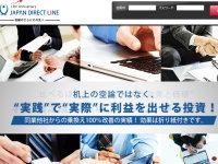 JAPAN DIRECT LINEトップキャプチャー