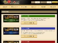財テク競馬倶楽部トップトップキャプチャー