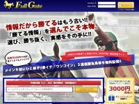 競馬情報サイト Full Gate