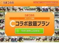 競馬予想会社うまコラボトップ画像
