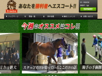 R-競馬(R-keiba)TOP