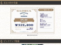 GLORIA-グロリア-|評価・検証・口コミ