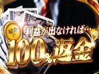 ほんとにあった「週給100万円」を競馬で稼ぐプロ集団概要