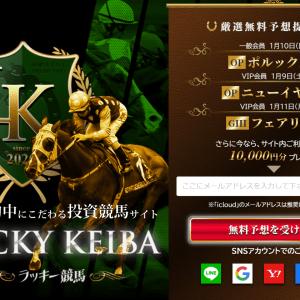 ラッキー競馬(LUCKYKEIBA)|評価・検証・口コミ