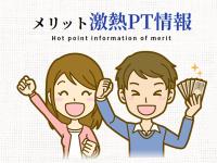 メリット(merit)画像