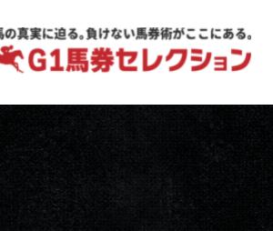 G1馬券セレクション|評価・検証・口コミ