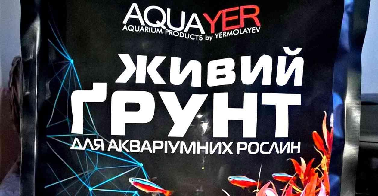 """""""Живой грунт"""" от AQUAYER"""