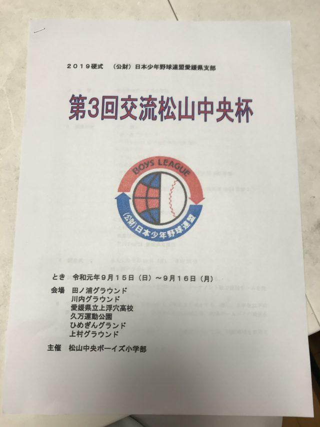 第3回交流松山中央杯は予選リーグ敗退、交流戦は2連勝。