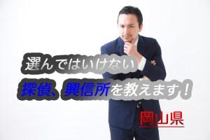 選んではいけない岡山県の探偵、興信所