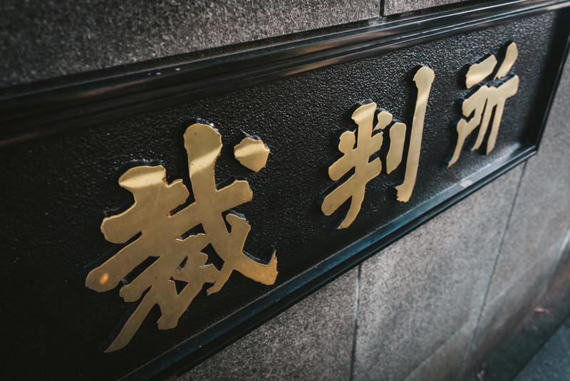 岡山県の離婚訴訟