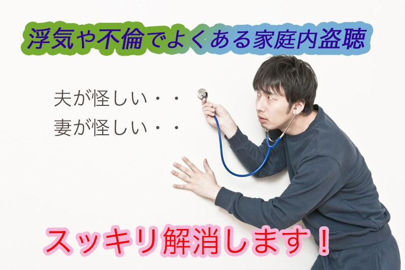 浮気調査!自宅に盗聴器が仕掛けられている時の解決方法