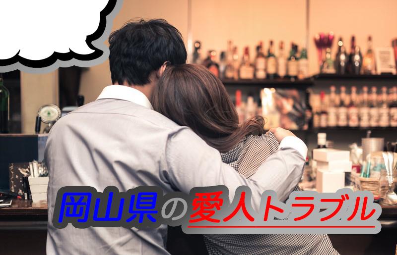 岡山県の愛人トラブル解決相談
