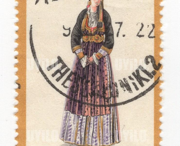 Postage Stamp 3.50 DRX Makedonia Naousa Hellas Greece 1974