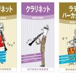 島村楽器2014-pamphlet-covers