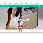 2020-web-kids-electric guitar
