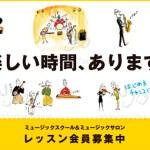 島村楽器2011-生徒募集Campaign