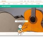 2020-Web-Kids-Classic guitar