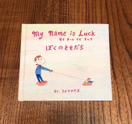 my_name_is_luck-cover
