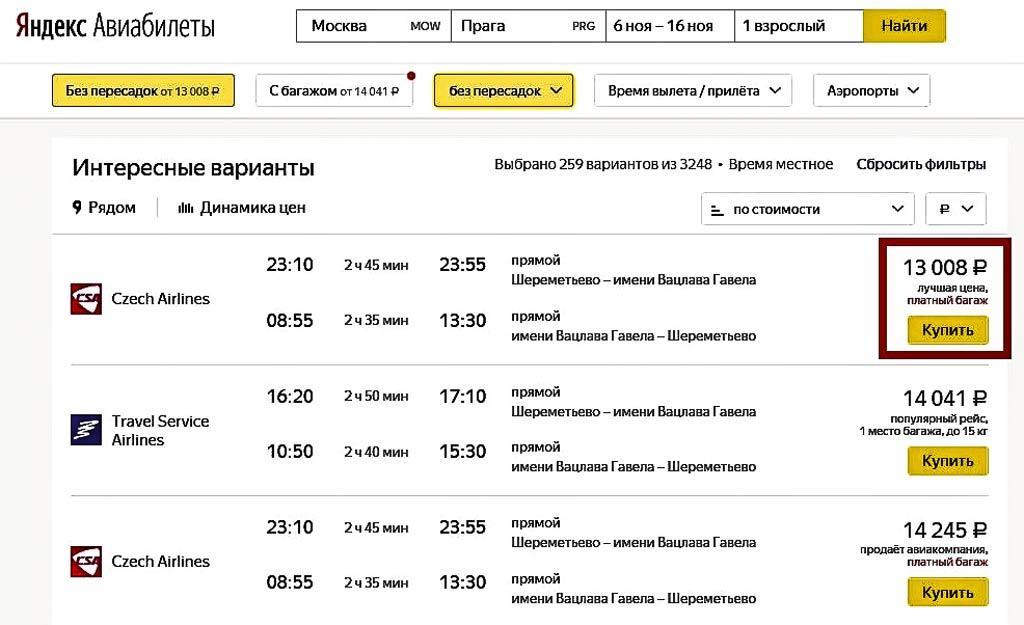 Как добраться до Праги. Самолёт в Прагу