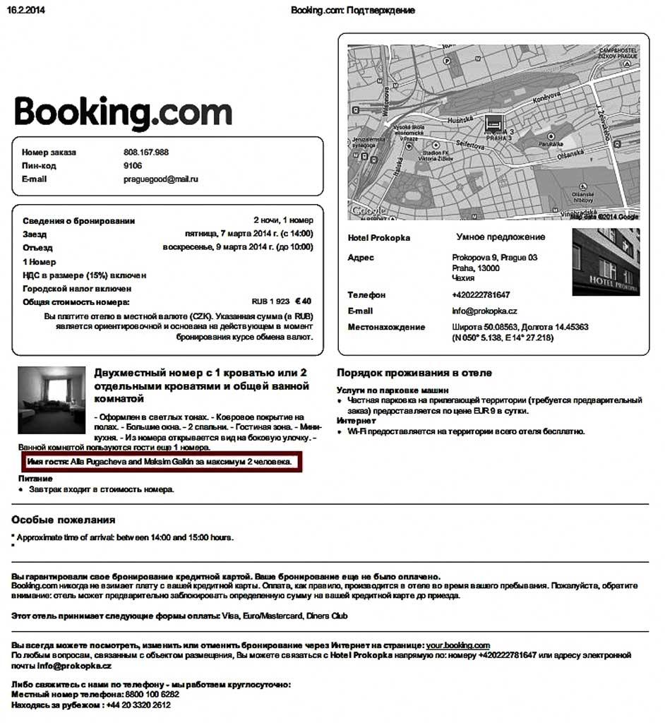 Бронь отеля на визу в Чехию