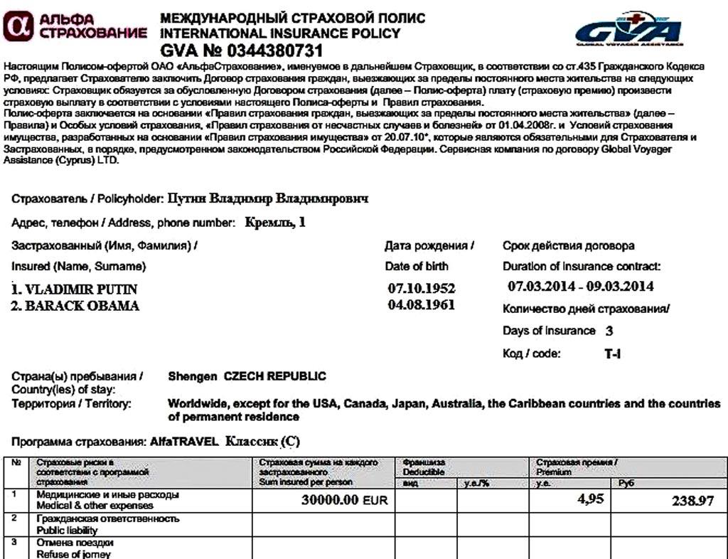 Страховой медицинский полис на визу в Чехию для выезжающих за рубеж