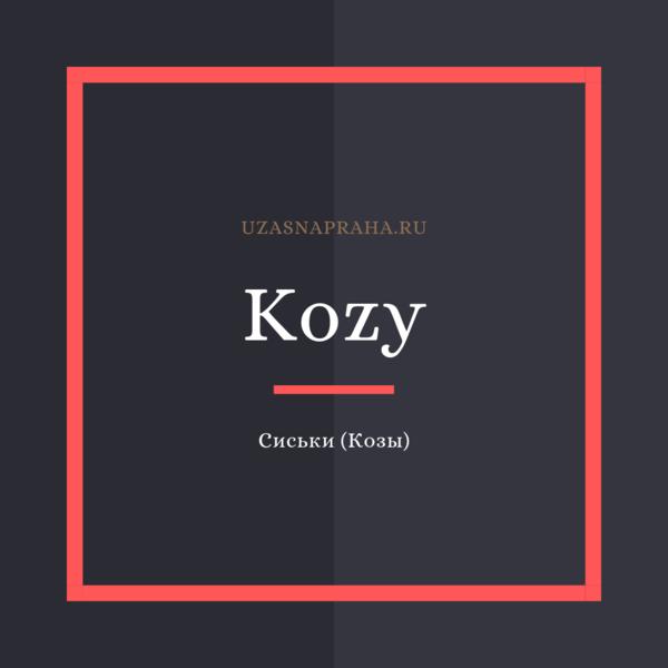 По-чешски сиськи — Kozy