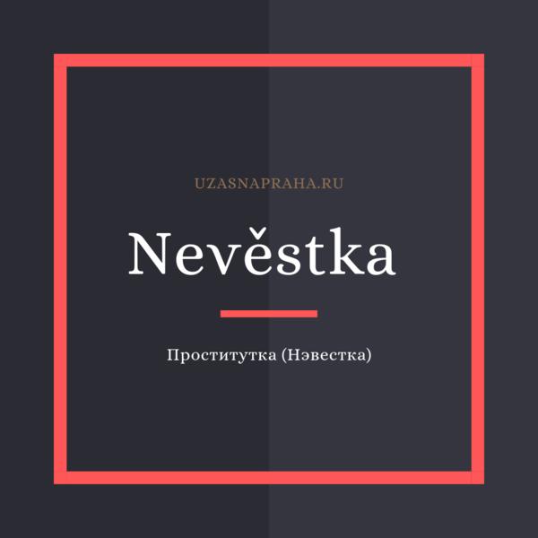 По-чешски проститутка — Nevěstka