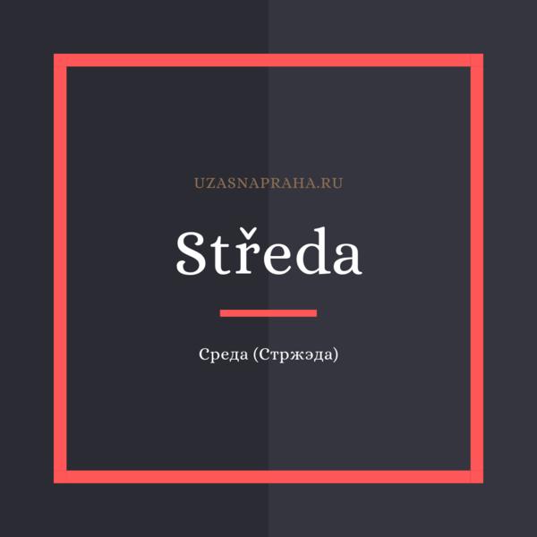 По-чешски среда —Středa