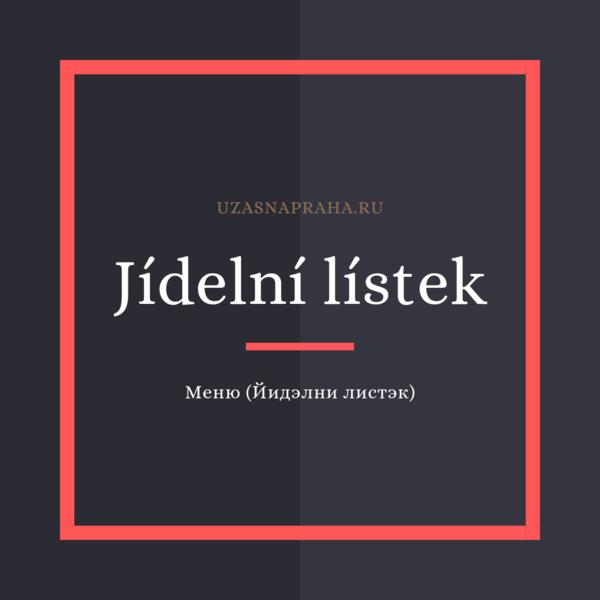 По-чешски меню — Jídelní lístek