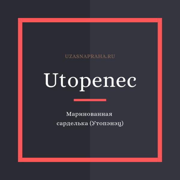 По-чешски маринованная сарделька — Utopenec
