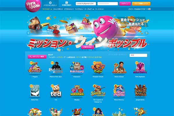 オンラインカジノの情報チェック方法の具体例 ベラジョンカジノ編