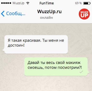 15 убойных СМС, которые заставят вас рыдать от смеха!
