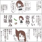 03 ダイエット記録【減量期】