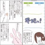 04 ダイエット記録【減量期】
