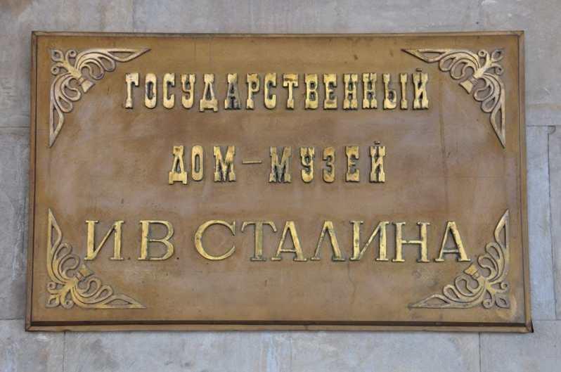 muzej Iosifa Stalina v Gori