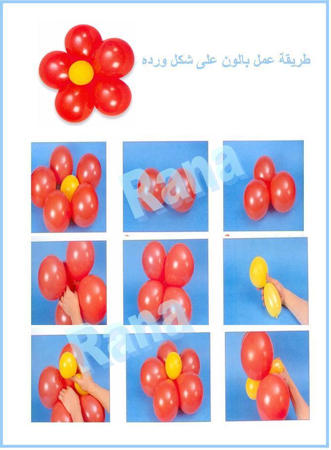 بالونات للمناسبات منتديات عبير