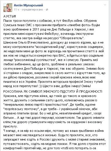 Ольга Сумская попросила Антина Мухарского удалить из Сети