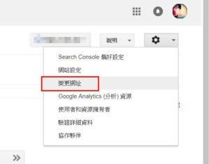 新增完成後在右上角下拉選單選擇舊網站網址,按一下右側的齒輪icon設定,選擇變更網址選項 - V123 DEV
