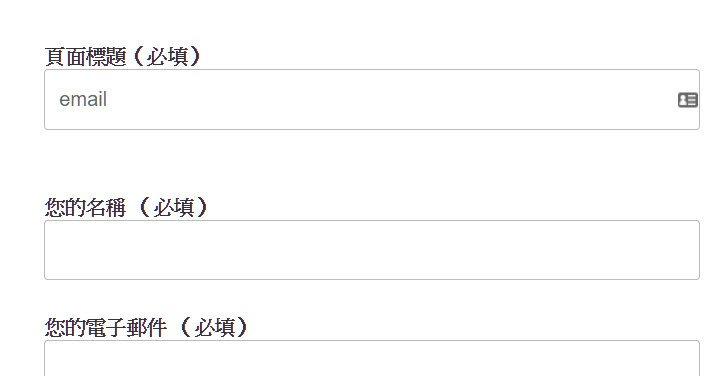 WordPress Contact Form 7 (CF7) 新增自訂義欄位