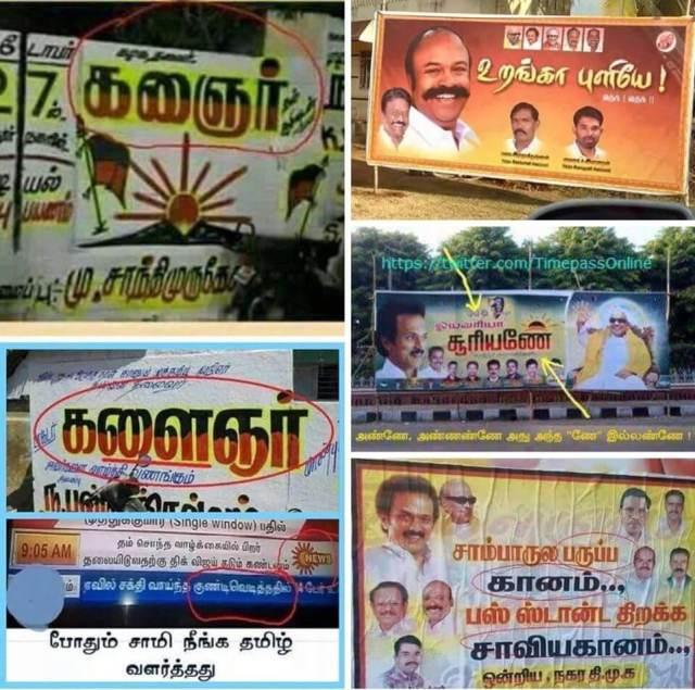 dmk tamil banners wrong wordings