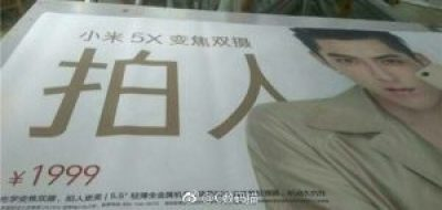 Nuevo Xiaomi Mi5X ¿será el X1?