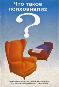 Что такое психоанализ?