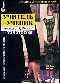 Nikita_Blagoveschenskij_—_Uchitel_i_uchenik._Mezhdu_Erosom_i_Tanatosom