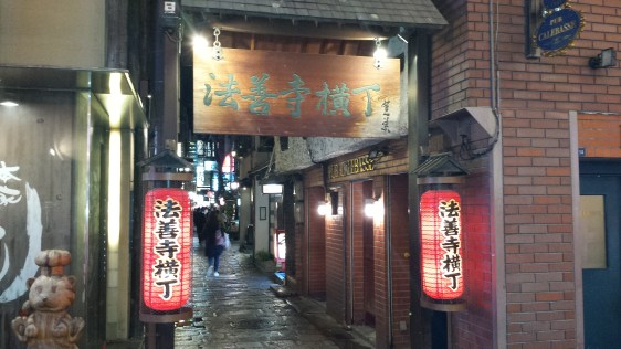 L'entrée de la ruelle du Matsusakagyu Yakiniku