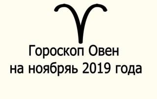 Гороскоп для Овнов на Ноябрь 2019 года