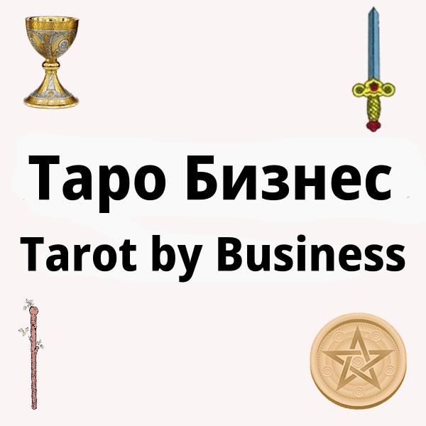Консультация Таро. Бизнес